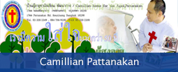 Camillian Pattanakarn